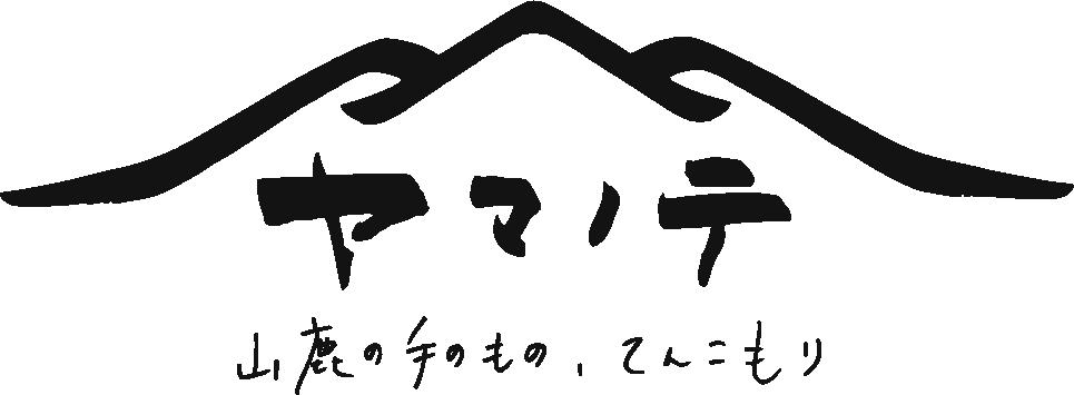 ヤマノテ – 山鹿の手のもの、てんこもり